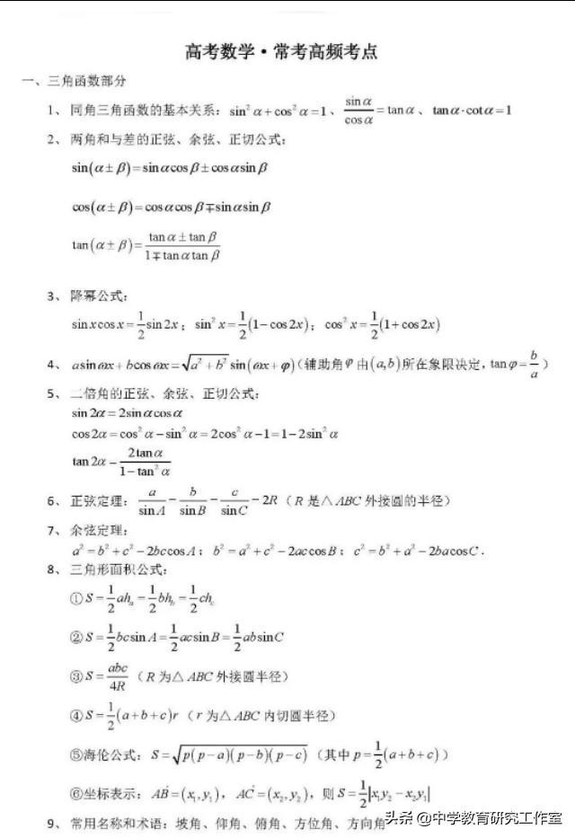 高中数学干货!高考数学100重要核心考点!收藏一下吧