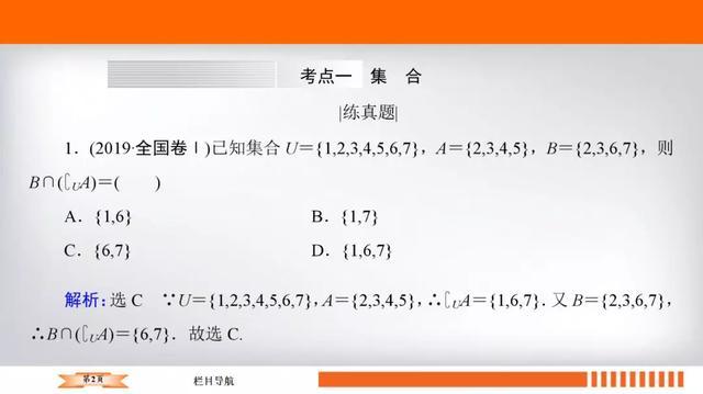 高考数学十大必会基础考点附题型练习
