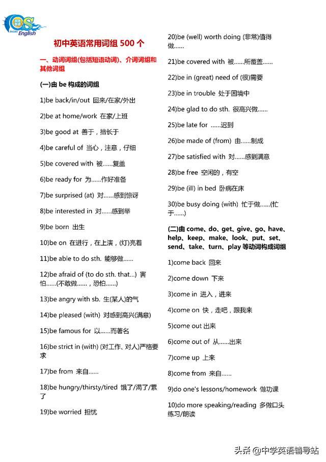 初中英语教材中500个常用英语短语搭配,可下载打印