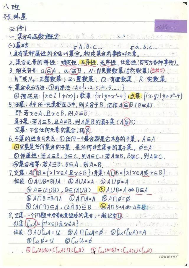 高考数学142分学霸超全数学知识整理(手写版), 从此数学不用愁!