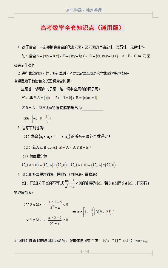 高考数学全套知识点(通用版),知识点归纳总结及必备公式大全