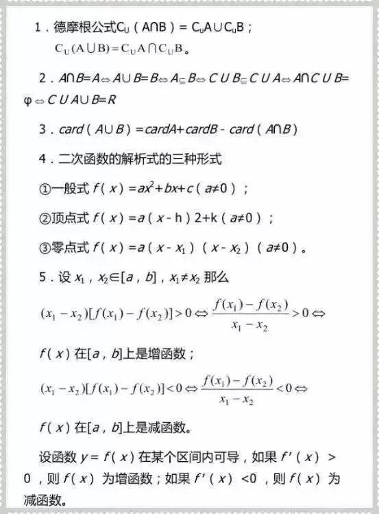 2021高考一轮复习知识点:高考数学高频考点及公式汇总
