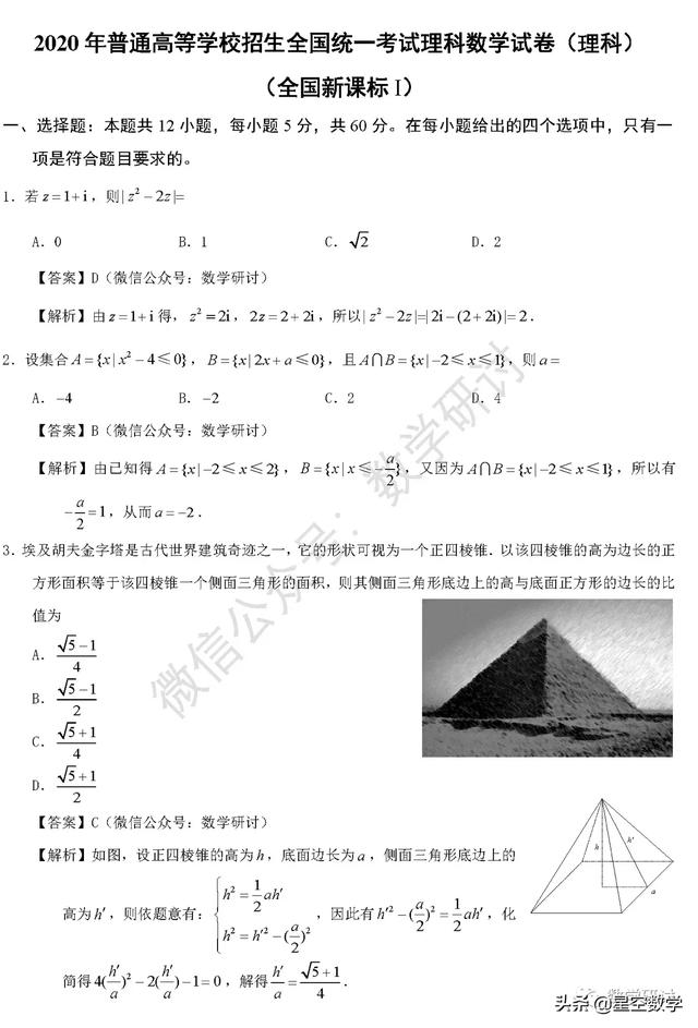 2020年高考数学全国一卷解析版(理科数学)