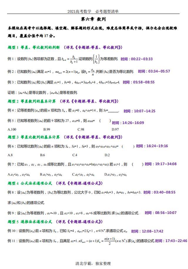 高考数学终极攻略:488道常考题型、220必考题型,最全盘点