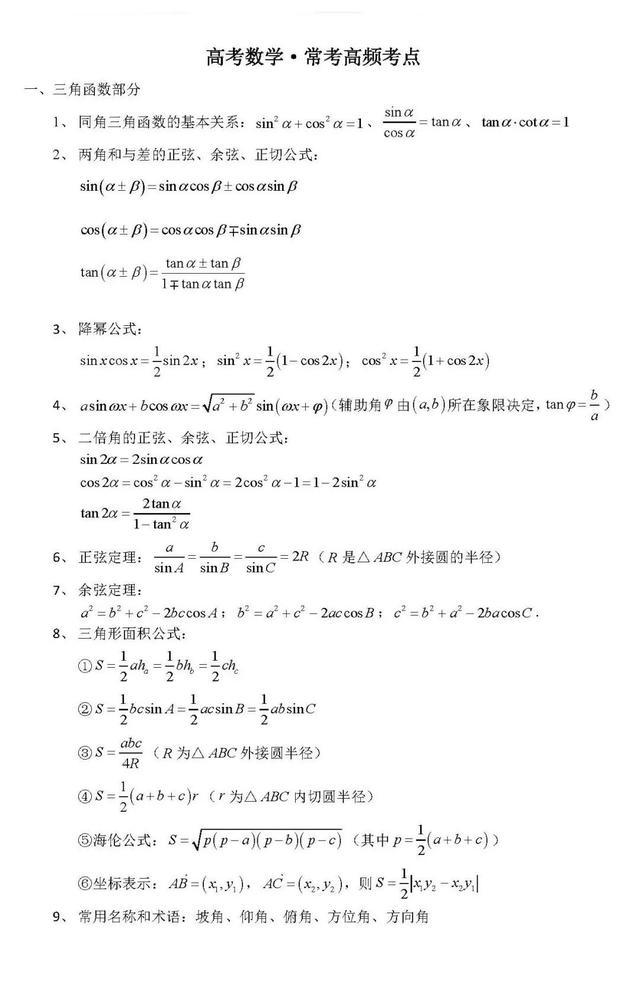 高考数学常考高频考点,拥有它们考试如有神助