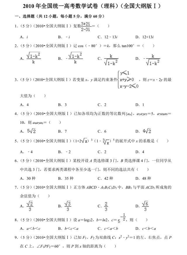 673页!「高考真题」近十年全国卷理科数学真题(含解析)
