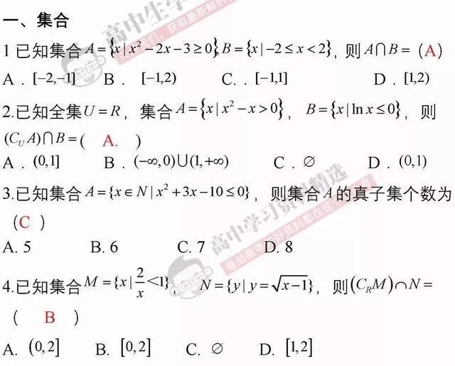 高考数学:做完这110道题,数学有可能考到120+