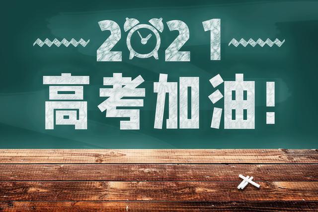 2021年高考大事记!接下来这3个月很关键!怎么冲刺备考?